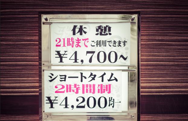 安っぽいラブホテルの看板
