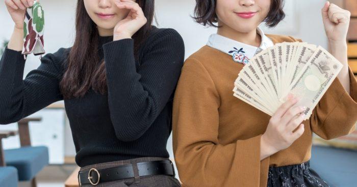 お金をたくさんもってる女子と財布のなかがすっからかんの女子