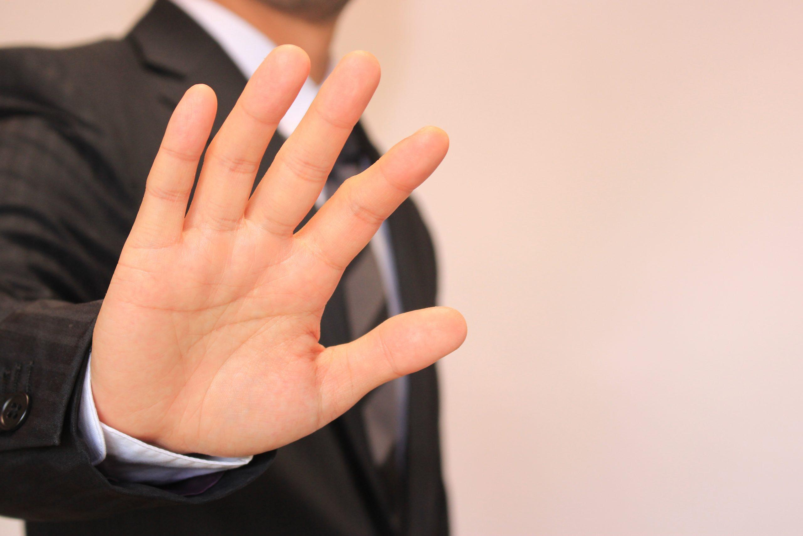手のひらを出して拒否するジェスチャー