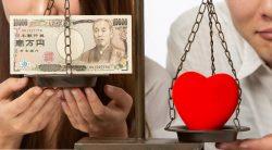 お金と愛の天秤